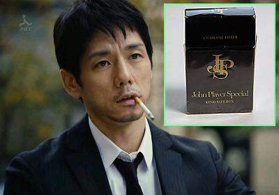 西島秀俊のタバコはJPS
