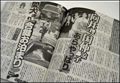 向井理と国仲涼子のスキャンダル記事