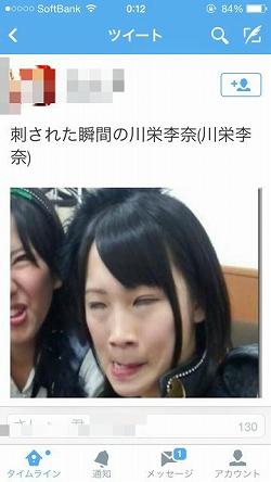 川栄李奈へのスパム