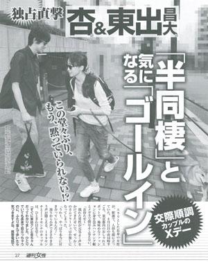 杏と東出の週刊女性画像
