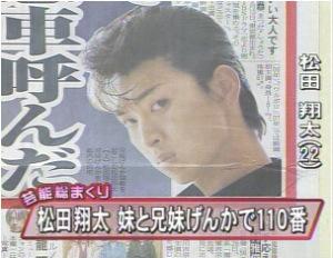 松田翔太の兄妹喧嘩のニュース
