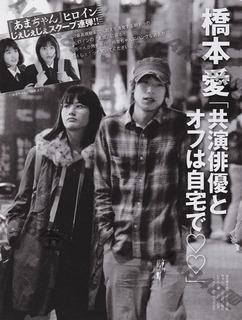 橋本愛と落合モトキのフライデー写真
