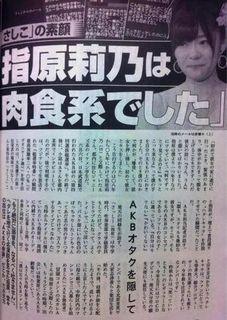 指原莉乃の週刊文春の報道