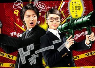 ドラマ『戦力外捜査官』