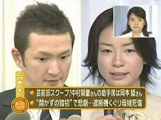 中村獅童と岡本綾