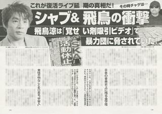ASKAの覚せい剤報道記事